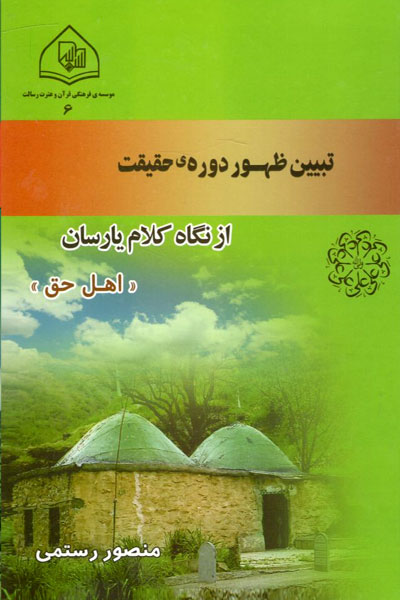 http://qps.ir/Files/files/book/Farsi/Omoomi/%D8%AA%D8%A8%D9%8A%D9%8A%D9%86-%D8%B8%D9%87%D9%88%D8%B1.jpg