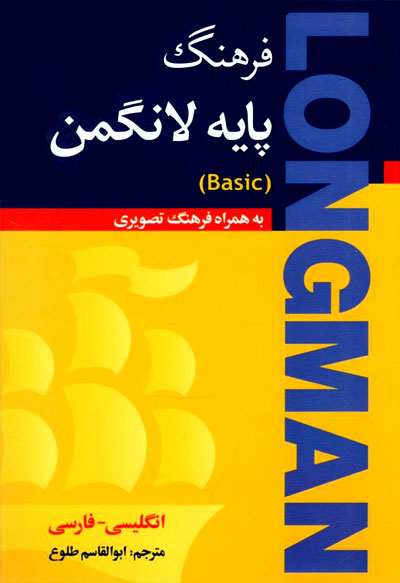 فرهنگ پایه لانگمن Longman Basic Dictionary of American English