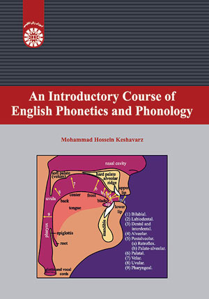 خرید کتاب با تخفیف آوا شناسی An Introductory Course of English Phonetics and Phonology