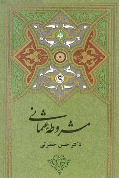 Image result for کتاب مشروطه عثمانی، دکتر حسن حضرتی